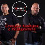 За първи път – стендъп комедия в Дома на хумора и сатирата