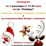 Дядо Коледа с временно севлиевско жителство
