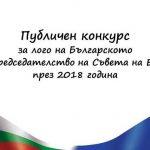 Търси се лого за българското председателство на Съвета на ЕС