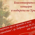 """Благотворителен концерт """"Приятели за Христо"""""""