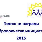 Два местни проекта са шанс за Доброволческа инициатива на 2016-та