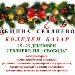 В Севлиево откриват Коледен базар (Програма)