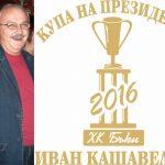 """ХК """"Бъки"""" прави турнир в памет на Иван Кашавелов"""