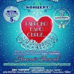 Тази вечер е Благотворителният концерт в подкрепа на Николай Тихолов