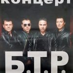 Концерт на група БТР тази вечер в Севлиево