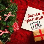 Коледни подаръци и изобилие от забавления в МОЛ – Габрово!