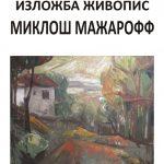 Изложба живопис от Миклош Мажарофф тази вечер в Галерията