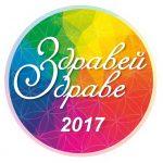 """Фестивалът """"Здравей, Здраве!"""" ще се състои за първи път в Габрово"""