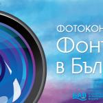 """Фотоконкурс и Национална фотоизложба """"Фонтаните в България"""""""