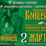 """ДФА """"Габровче"""" с концерт, посветен на 3-ти март"""