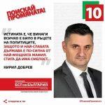 Кирил Добрев: Ще поставим област Габрово на икономическата карта!