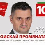 Кирил Добрев: Поискай промяната! Моите 10 послания