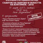 Награда за събитието на Габрово в областта на културата – 2016