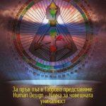 За първи път в Габрово: Хюман Дизайн – Наука за човешката уникалност!