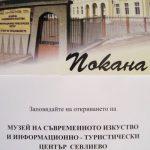 Откриват Музей на съвременното изкуство и Туристически център Севлиево