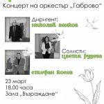 """""""Пролетен копнеж"""" – Концерт на Оркестър """"Габрово"""""""