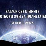 """Севлиево ще се включи в световната инициатива """"Часът на Земята"""""""