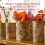 Пролетно изложение на ръчно изработени предмети