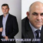 Днес за рожден ден да почерпят… Кирил Добрев и Добромир Проданов