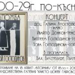 """Благой Господинов с изложба """"500 – 29 г. по-късно"""""""