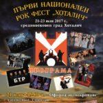 Първи рок фестивал на Хоталич