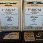 """Гран При и Първа награда за ДФА """"Габровче"""""""