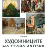 """""""Художниците на Стара Загора"""" гостуват в Габрово"""