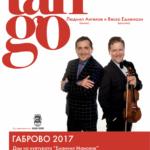 "Веско Ешкенази и Людмил Ангелов представят ""Танго"" в Габрово"