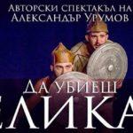 """""""Да убиеш Великан"""" представят в Габрово"""