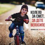 Колело за смет, за дете велосипед 2017