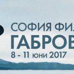 София Филм Фест гостува за осма поредна година в Габрово