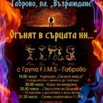 Огнено шоу и БГ – караоке в центъра на Габрово