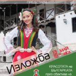 """Изложба, филм и представяне на """"Аз съм Българка!"""" на Радослав Първанов"""