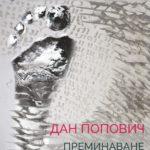 """""""Преминаване"""" от стъкло в ХГ """"Христо Цокев"""""""