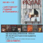 Представят в Габрово най-новата книга на Христо Стоянов