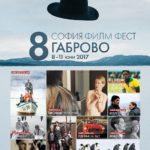 За осма поредна година София Филм Фест гостува в Габрово