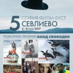 София Филм Фест гостува за пета година в Севлиево (Програма)