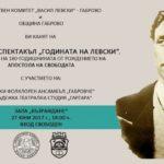 """Концерт – спектакъл """"Годината на Левски"""" в Габрово"""