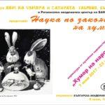 Домът на хумора и сатирата гостува с изложба в БАН