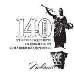 Севлиево ще отбележи 140 г. от Освобождението от Османско владичество