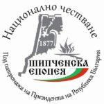 Национално честване на Шипченската епопея (Програма)