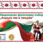 Детски фолклорен събор организират в Кметовци