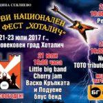 Севлиево става новата рок – столица на България