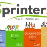 Спринтерс Олимпикс България – спортна емоция сред природата