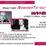"""Струнно дуо """"Минчеви"""" в Големите габровски фамилии – част II"""