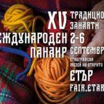 """ХV Международен панаир на традиционните занаяти се провежда в ЕМО """"Етър"""" от 2 до 6 септември"""