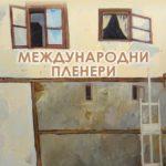 """Тази вечер откриват изложбата """"Избрано от Международни пленери"""""""