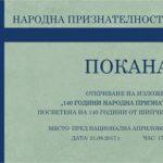 Националното честване Шипченската епопея започва на 21 август