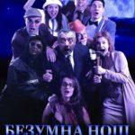 """В Габрово гостува звездната комедия """"Безумна нощ"""""""