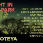 Вечер в парка тази събота в Маркотея
